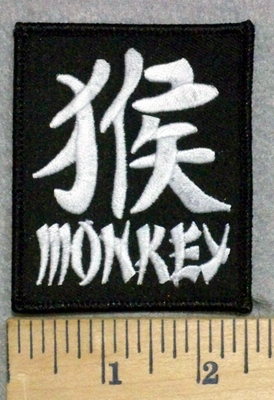 3296 W - Chinese Zodiac - Monkey - Embroidery Patch