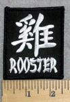 3292 W - Chinese Zodiac - Rooster - Embroidery Patch