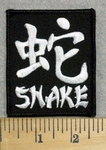 3293 W - Chinese Zodiac- Snake - Embroidery Patch