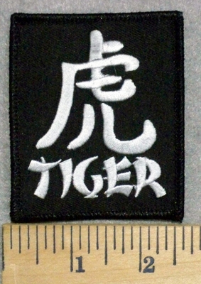 3294 W - Chinese Zodiac - Tiger - Embroidery Patch