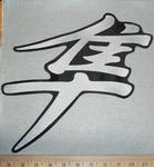 3132 L - Hayabusa Logo - Back Patch - Embroidery Patch