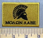 389 CP - MOLAN AABE - Spartan - Embroidery Patch