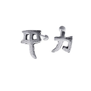 Chinese Character Silver Nose Ring