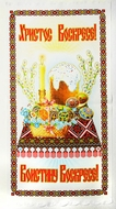 Easter Pascha Fabric Basket Cover