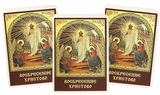 Resurrection of Christ, Set of 3 Laminated Icon Cards