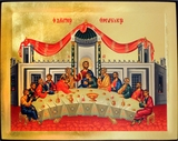The Mystical (Last) Supper,   Serigraph Orthodox  Icon