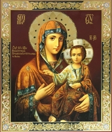 Virgin Mary Akafistnaya Zografskaya, Orthodox Christian Icon