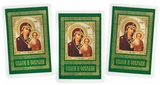 Virgin of Kazan, Set of 3 Laminated Icon Cards