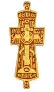 Solid Oak Three Bar Monastic Wood Pectoral Orthodox Cross