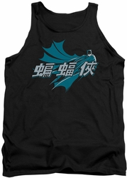 Batman tank top Chinese Bat adult black
