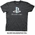 Game Playstation Silver Holographic Foil adult mens t-shirt pre-order