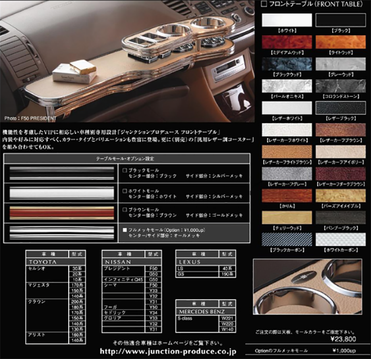 Junction Produce VIP Interior Table LEXUS NISSAN INFINITI HONDA