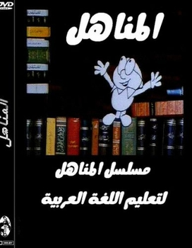 ALMANAHEL ARABIC EDUCTIONAL SERIES FOR KIDS DVDS