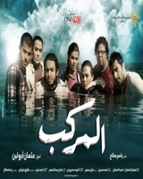 Arabic action Egyptian movie the boat ALMARKAB المركب