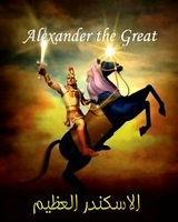 Arabic cartoon dvd Alexander the great  proper arabic (fus-ha)            الأسكندر الأكبر