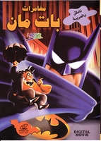 Arabic cartoon dvd BATMAN  proper arabic (fus-ha)     بات مان