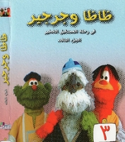 Arabic cartoon dvd for kids Zaza we garger part 3 Egyptian Dialect    الكرتون المصرى الشهير ظاظا و جرجير