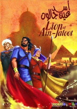 Arabic cartoon dvd LION OF AIN JALOOT اسد عين جالوت  Format:   WORLDWIDE proper arabic (fus-ha)