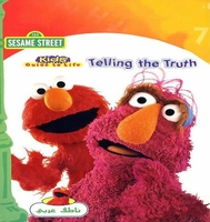 arabic cartoon dvd sesame street  TELLING THE TRUTH proper arabic (fus-ha)   قول الصدق