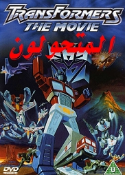 arabic cartoon dvd TRANSFORMERS proper arabic (fus-ha) المتحولون