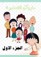 Arabic cartoon series MARCO ALSAGHERA 1  proper arabic (fus-ha)  comes on 2 dvds  مسلسل ماركو الصغيرة