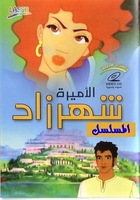 arabic cartoon SHAHRAZAD SERIES 3 dvds  proper arabic (fus-ha)  مسلسل شهرزاد