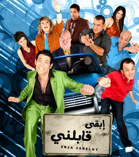 arabic Egyptian comedy movie EBKA QABELNY ابقى قابلني