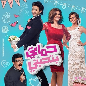 Arabic Egyptian movie Dvd my mother in law love me hamda helal فيلم حماتي بتحبني