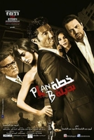 Arabic Egyptian movie PLAN B خطه بي