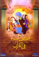 arabic islamic cartoon dvd kasses el nesa fel quran مسلسل قصص النساء فى القرآن