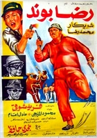 arabic movie for mohamed reda  Reda Bond  فيلم رضا بوند 1970
