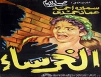 Arabic rare Egyptian movie for Samir ahmed and emmad hamdi ( the Speechless) فيلم الخرساء