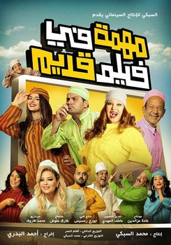 Comedy  arabic egyptian dvd MOHEMA FE FILM QADEM مهمة في فيلم قديم
