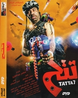 Comedy Egyptian movie dvd Tatta7 Mohamed Saad   فيلم تتح بطولة محمد سعد