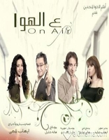 Egyptian movie dvd A ALHAWA ع الهوا
