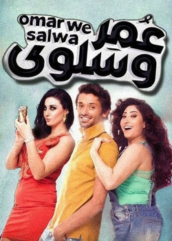 Egyptian new movie Omar and salwa  فيلم عمر و سلوى comedy