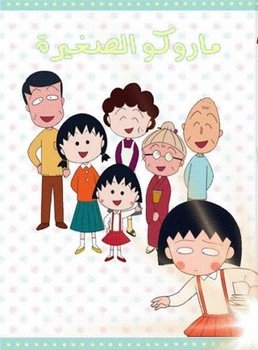 MARCO ALSAGHERA 1 SERIES ARABIC CARTOON CHILDREN  FUS-HA PROPER ARABIC