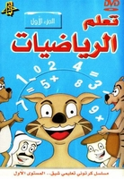 MATH LEVEL 1 IN ARABIC LANGUAGE MOVIE DVD KIDS