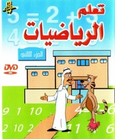 MATH LEVEL 2 IN ARABIC LANGUAGE MOVIE DVD KIDS