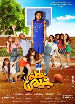 new comedy egyptian dvd jimmy plan فيلم خطه جيمي