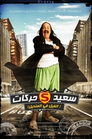 New Comedy Egyptian movie ALFEEL FEE ALMANDIL الفيل في المنديل