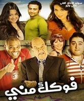 New Egyptian comedy movie fokkek meni for hassan hosney    فيلم فكك مني كوميدي