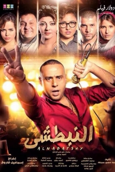 new egyptian dvd film ALNBATSHY النبطشي