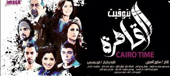 New Egyptian dvd last movie for nour elsherif cairo time noor alshareef بتوقيت القاهره نور الشريف