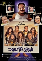 new egyptian movie balck feburay   فبراير الاسود