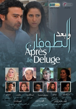 new Egyptian movie dvd after the flood فيلم وبعد الطوفان