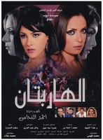 new egyptian movie dvd ALHARBETAN  فيلم الهاربتان