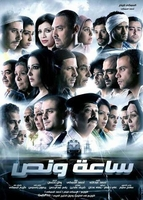 New Egyptian movie dvd HOUR AND HALF ساعه و نص