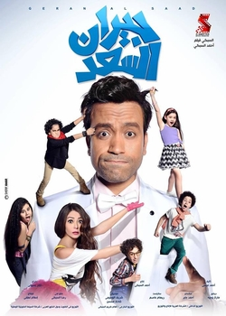 New Egyptian movie Geran El saad dvd جيران السعد
