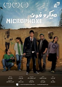 new Egyptian movie MICROPHONE with English subtitles  ميكروفون